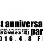 1st anniversary party を開催します