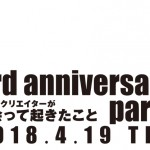 3rd anniversary party を開催します